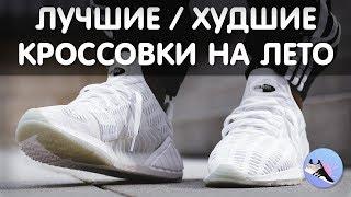 Обзор ADIDAS CLIMACOOL ADV 02/17 | Лучшие кроссовки на лето? | минусы и плюсы | адидас климакул
