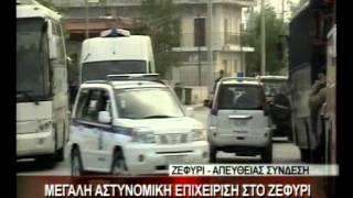 16.10.12-Μεγάλη αστυνομική επιχείρηση στο Ζεφύρι