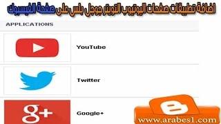 الدرس 22:شرح اضافة صفحات اليوتيوب التويتر جوجل بلس على صفحة الفايسبوك