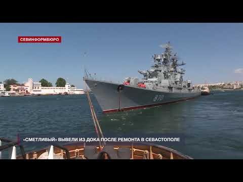НТС Севастополь: Будущий корабль-музей «Сметливый» вывели из дока после ремонта в Севастополе