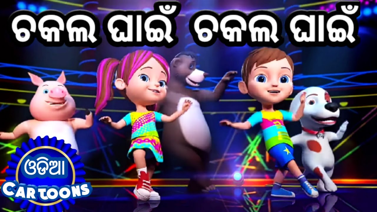 Download Chakala Ghain Dance Song + More Odia Cartoon Songs | Salman Creation( Sishu Batika )