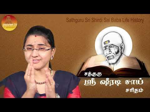Sathguru Sri Shiradi Sai Saritham   part   88