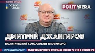 Дмитрий Джангиров в прямом  эфире.Украинское  либретто  в исполнении Зе