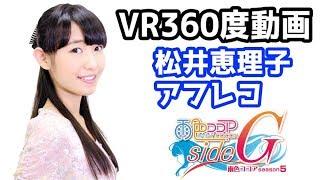 チャンネル登録お願いします! http://bit.ly/2fU4tW8 ヨーコ役、松井恵...