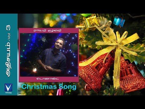 Tamil Christmas Song | ராயர் மூவர் | அதிசயம் Vol-3