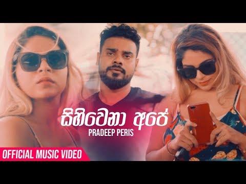 Sihiwena Ape (සිහිවෙනා අපේ) - Pradeep Peris Official Music Video | New Sinhala Music Videos 2019