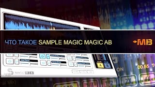 Что такое Sample Magic AB [А.Киракосян](, 2016-08-01T07:43:59.000Z)