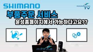 [윤성스토리] 시마노 부품주문 서비스