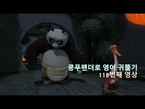 Kung Fu Panda 118. 이렇게 좋은 영상으로 영어 공부하니 참 좋네요. Good to be back.