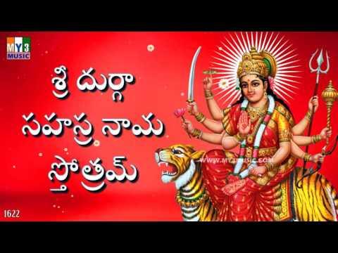 DURGA SAHASRANAMA STHOTHRAM TELUGU | శ్రీ దుర్గా సహస్ర నామ స్తోత్రమ్ | DURGA DEVI STHOTHRAS
