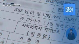 사회복지사 허위 실습 막는다…현장 실습 강화 / KBS…
