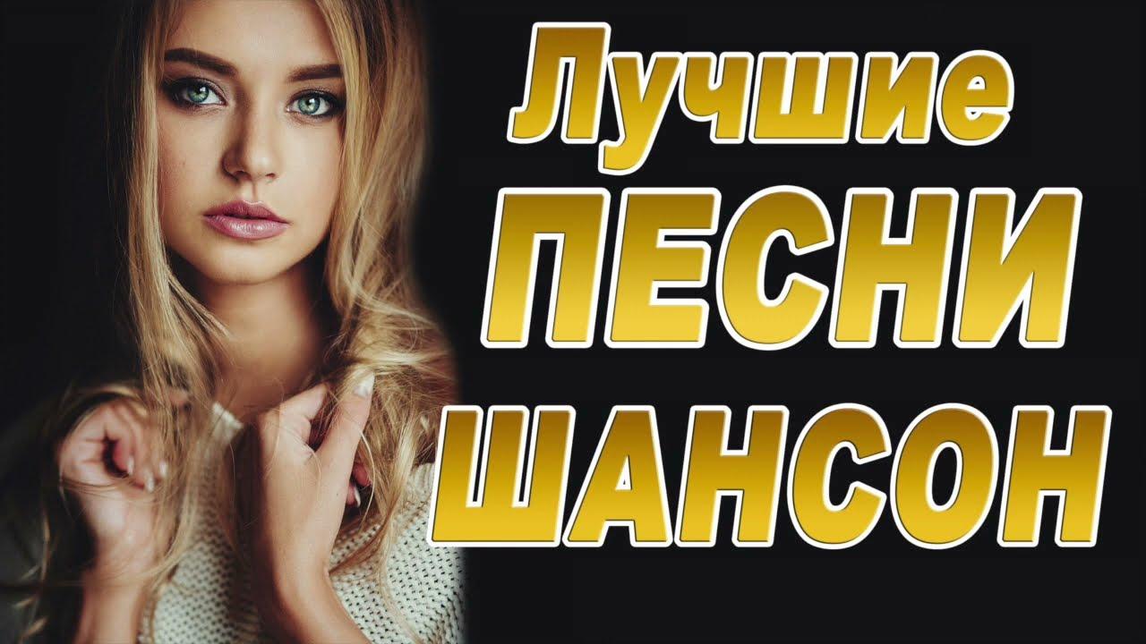 ЛУЧШИЕ ПЕСНИ ШАНСОН 2018 Слушать Музыку Онлайн Бесплатно ...