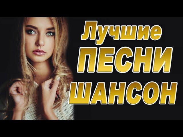 ЛУЧШИЕ ПЕСНИ ШАНСОН 2020 Слушать Музыку Онлайн Бесплатно