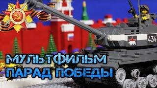 ПАРАД ПОБЕДЫ ЛЕГО МУЛЬТФИЛЬМ! / LEGO MILITARY WW2 VICTORY PARADE