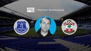 Прогноз и ставка Дениса Казанского: «Эвертон» — «Саутгемптон»