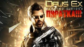 Deus Ex: Mankind Divided Пиратка от Razor1911