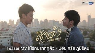 Teaser MV ให้รักปรากฏตัว - บอย ตรัย ภูมิรัตน (OST. เขามาเชงเม้งข้างๆหลุมผมครับ - LINE TV Originals)