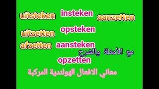 معا نتعلم اللغة الهولندية