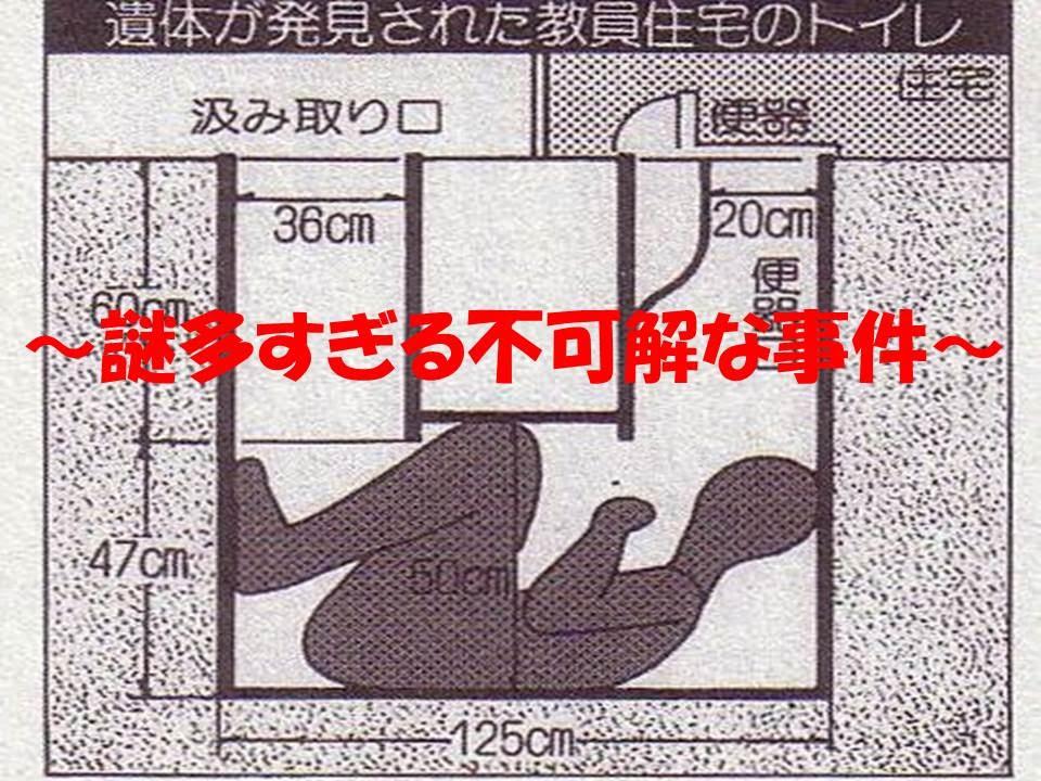 【閲覧注意】福島女性教員宅便槽內怪死事件~謎多すぎる不可解な事件~ - YouTube