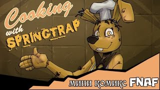- Готовим со Спрингтрапом мини комикс fnaf полностью
