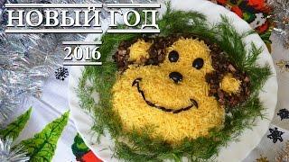 Салат обезьяна / Салат мартышка / НОВЫЙ ГОД  2016