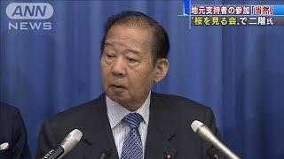 自民・二階幹事長「桜を見る会」支持者の参加は当然(19/11/12)