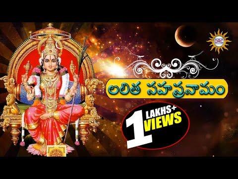 Lalitha Sahasranamam || Lalitha Devi Telugu  Devotional songs