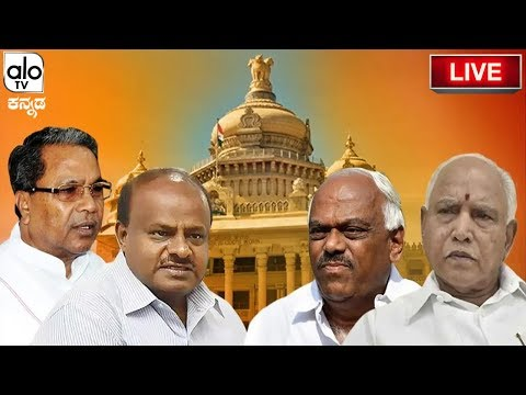 KARNATAKA ASSEMBLY FLOOR TEST LIVE: CM KUMARASWAMY TRUST VOTE | BJP VS CONGRESS-JDS | ALO TV KANNADA