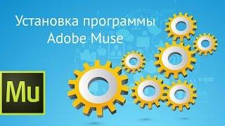 Как скачать Adobe Muse