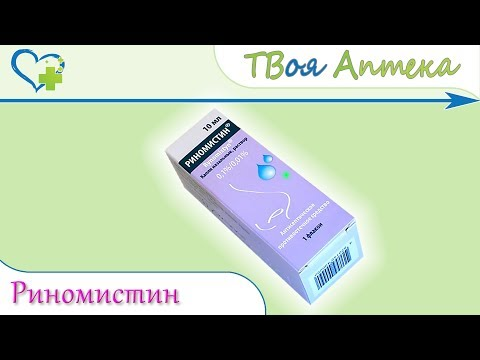 Риномистин капли ☛ показания (видео инструкция) описание - Ксилометазолина гидрохлорид, Мирамистин