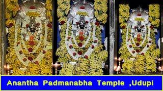 Ananthapadmanabhssany Temple – Udupi | ஆனந்தபத்மனாபசாமி | உடுப்பி | Britain Tamil Bhakthi