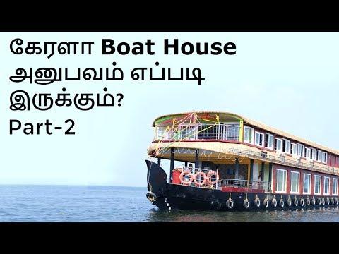 Kerala Boat House Allepey Experience Part-2 | கேரளா Boat House பயணம் எப்படி இருக்கும்?