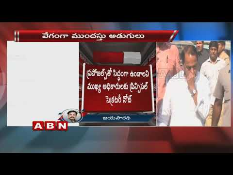 CM KCR To Hold Cabinet Meeting Tomorrow  KCR to Dissolve Assembly Soon ?  Hyderabad