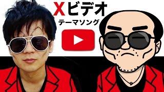 【替え歌!?】Xビデオのテーマソング【ヒコカツとちぃセイキンが奇跡のコラボ】YouTubeのテーマソング(ヒカキン&セイキン)に対抗して