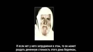 Шейх аль-Альбани - если дом построен на деньги в кредит