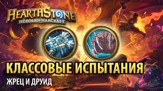 Hearthstone – Классовые испытания, жрец и друид