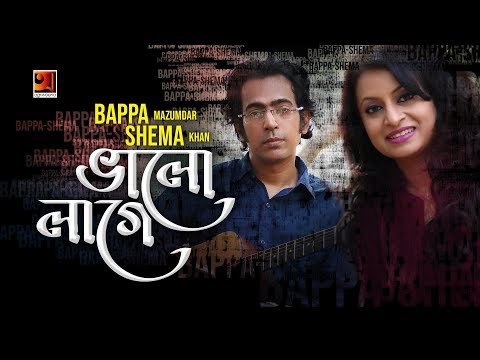 Bhalo Lage | by Bappa Mazumder & Shema Khan | Ahmed Razeeb | Official Music Video 2019