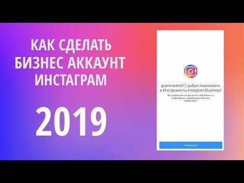 КАК СДЕЛАТЬ БИЗНЕС-АККАУНТ В ИНСТАГРАМ (2019)