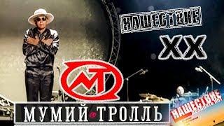 Download Мумий Тролль Нашествие 2019 от LANCHIKa Mp3 and Videos