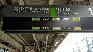 JR原宿駅 接近放送・発車メロディ