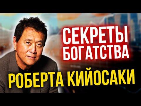 10 принципов финансового успеха от РОБЕРТА КИЙОСАКИ   Николай Мрочковский секреты богатства Кийосаки