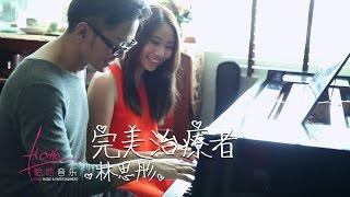 [初一的心愿 Life is Beautiful 主题曲] 林思彤 Lin Si Tong - 完美治疗者 [官方MV]