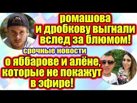 Дом 2 Новости ♡ Раньше Эфира 25 июня 2019 (25.06.2019).