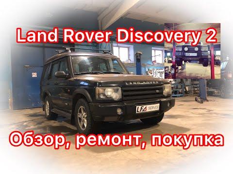 Обзор Land Rover Discovery 2: как не ВЫЛЕТЕТЬ В ТРУБУ и отличить от ПЕРВОГО