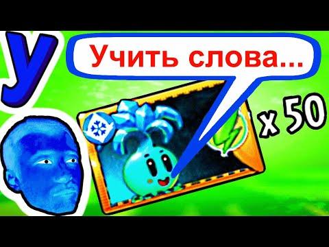 ПРоХоДиМеЦ раскусил АРЕНУ и получит растение ЗАМОРОЗКУ! #782 Игра для Детей