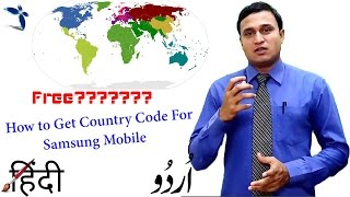 How to Get Country Code For Samsung Mobile