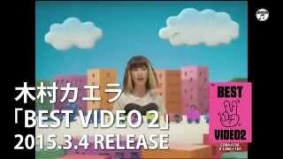 木村カエラ DVD『BEST VIDEO 2』 2015年3月4日発売 http://columbia.jp/...