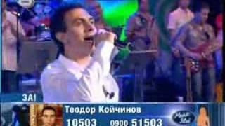 Нели Петкова & Теодор Койчинов - Темна ли е мъгла паднала