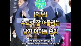 [내연순] 수트가 잘 어울리는 남자 아이돌 순위