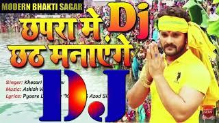 Habra Se Chal Ke Aayenge Chhapra Chhath Manayenge Dj Remix - Khesari Lal Yadav - Chhath Geet